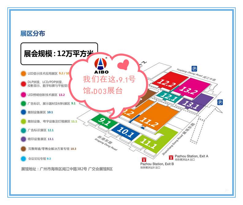 3月,我们相约ISLE广州国际广告展